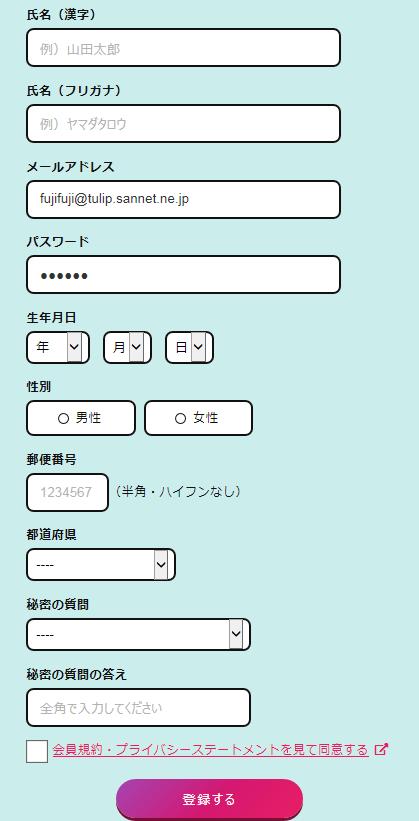 アンケート アプリ モニター 電機 ヤマダ