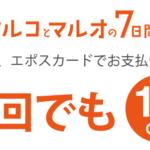 マルコとマルオの7日間 マルイ(丸井)エポスカード10%オフで百貨店高級ブランドの商品を安く買う方法