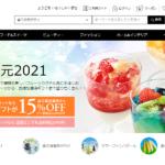 大丸松坂屋オンラインはポイントサイト「ハピタス」経由での利用がお得です