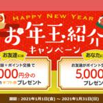 ECナビ お友達キャンペーン Amazonギフト券1000円分を獲得する方法