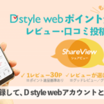 ShareView シェアビューの評判と稼ぎ方 レビュー投稿で最大月間3000ポイントが貰えます