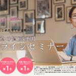 「マネカツ 女性のための資産運用入門セミナー」ポイントサイト経由オンライン受講で8000円相当のポイントをもらえます