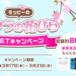モッピー 10000円相当のポイントや豪華賞品がもらえる「サクラの花びら」キャンペーン