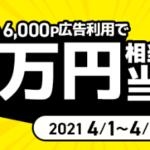 ライフメディア ハズレなし 広告利用で最大1万円相当のポイントが貰えるキャンペーン