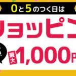 ライフメディア 0と5のつく日 ショッピング案件利用で最大1000円分のポイントがもらえます