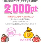 ちょびリッチ 新規登録特典1000円相当のポイントをゲットする方法