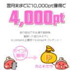ちょびリッチ 新規登録キャンペーン特典2000円相当のポイントをゲットする方法~紹介コード付き~