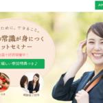 「@SEM!NAR アットセミナー」ポイントサイト経由の申込み受講で10000円相当のポイントがもらえます