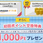 ゲットマネー 新規登録者限定 amazonギフト券・ポイントが当たる「ウェルカムキャンペーン」実施中!