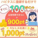 ハピタス 新規登録キャンペーンを利用して入会ポイントを獲得する方法~紹介コード付き~