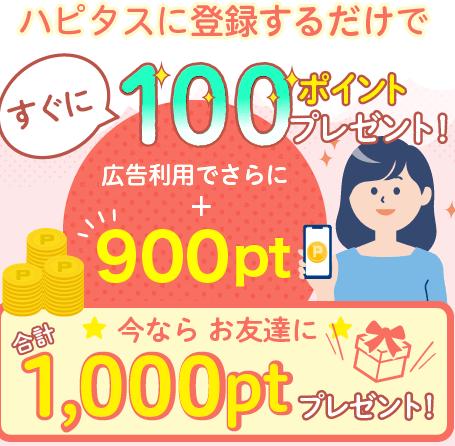 hapitasu202104