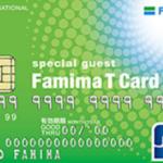 「ファミマTカード」はどのポイントサイト経由で申し込むと一番お得か