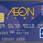 イオンカード(WAON一体型)はどのポイントサイト経由で発行すると一番お得か