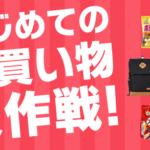 ポイントインカム「はじめてのお買い物大作戦」で全員に250円相当のポイントがもらえます
