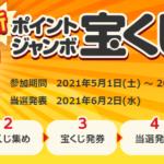 ECナビ「ポイントジャンボ宝くじ」の参加方法 毎月総額100万円相当のポイントがプレゼントされます