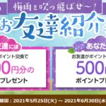 ECナビ お友達キャンペーン Amazonギフト券1000円分を獲得する方法~紹介コード付き~