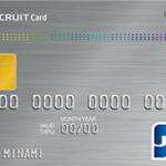 リクルートカードはどのポイントサイト経由で申し込むと一番お得になるか