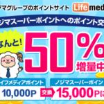 nojima online(ノジマオンライン)はポイントサイトのライフメディア経由での利用が断然お得です!