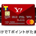 ヤフーカード(Yahoo!JAPANカード)はどのポイントサイト経由で申し込むと一番お得になるか