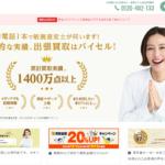 バイセル(旧スピード買取.jp)はポイントサイト「モッピー」経由での買取申込みが断然お得です