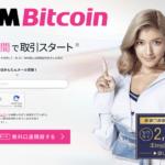 DMM Bitcoinはポイントサイト「ハピタス」経由での申込みがお得です