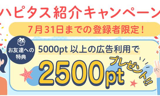 hapitasu202107