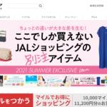 JALショッピングはどのポイントサイト経由での利用がお得か