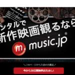 music.jp(ミュージック ドット ジェイピー)はポイントサイト「ハピタス」経由での利用がお得です