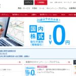 岡三オンライン証券はどのポイントサイト経由での口座開設が一番オトクか