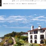 マリオットホテル(MarriottBonvoy)はポイントサイト「ハピタス」経由での利用がお得です