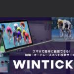 WINTICKET(ウィンチケット)はどのポイントサイト経由で登録するとお得になるか