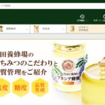 山田養蜂場はポイントサイト「ECナビ」経由での利用がお得です